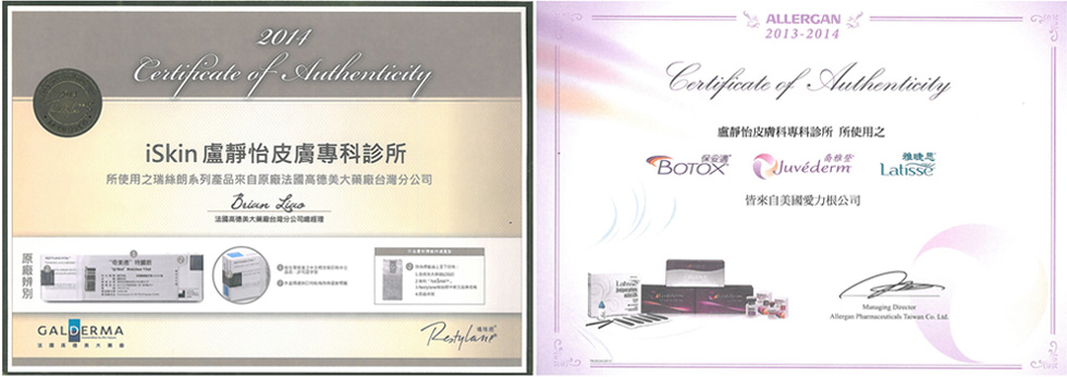 iSkin盧靜怡皮膚科專科診所使用高德美公司代理的瑞絲朗(Restylane、Perlane)玻尿酸針劑、美國愛力根公司的喬雅登(Juvederm)玻尿酸和除皺瘦臉針(Botox)產品。