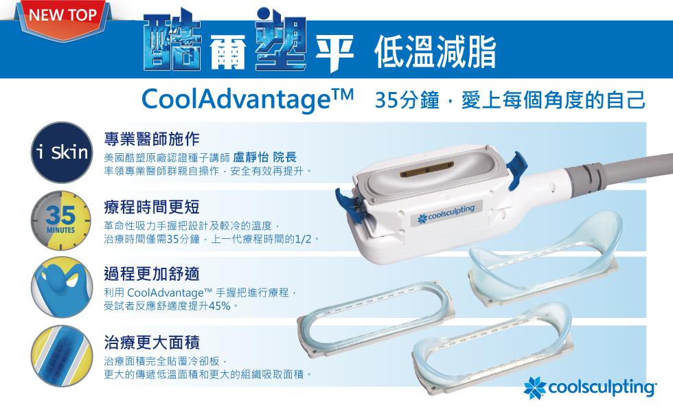 新一代手握把CoolAdvantage的四大特色,讓妳體態更完美。