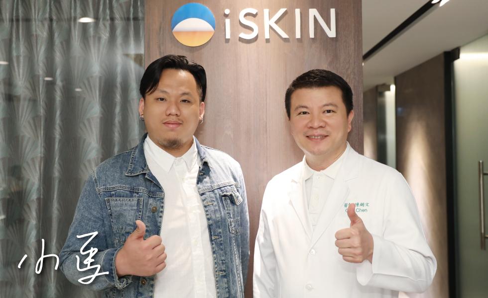 與iSkin鼻中心陳鏘文醫師合照
