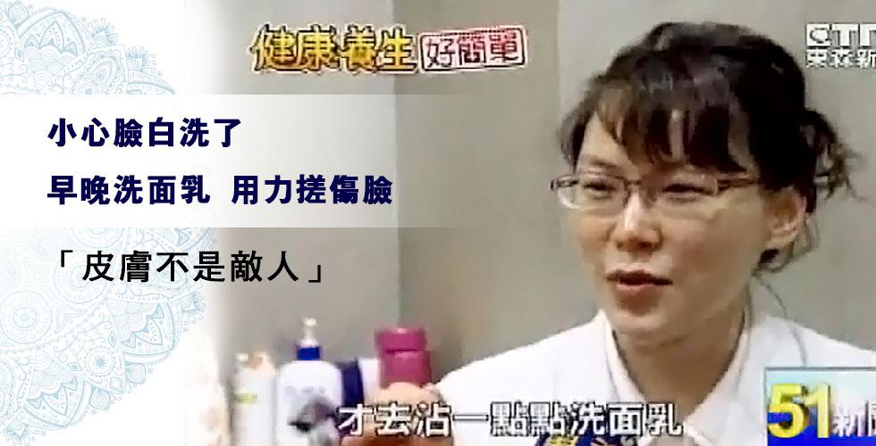 盧靜怡院長接受ETTV東森新聞採訪。