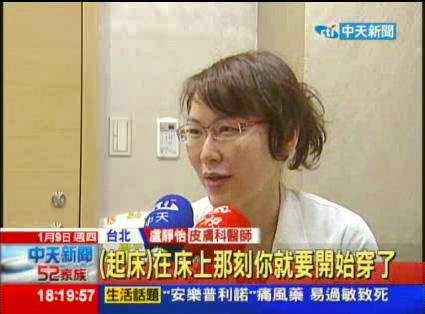 盧靜怡院長接受中天新聞採訪。