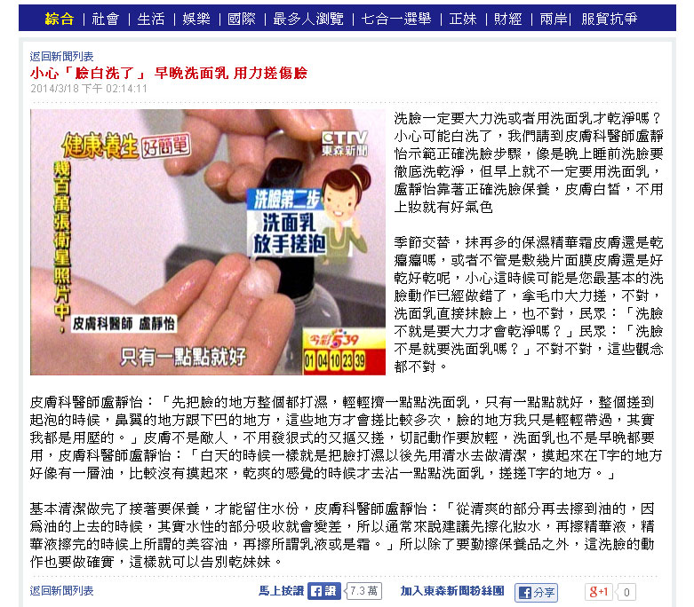 小心臉白洗了 早晚洗面乳 用力搓傷臉-摘錄自ETTV東森新聞
