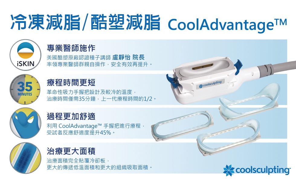 雖說全方位新一代的冷凍減脂CoolAdvantage非常有效,但最重要的是需醫師的專業評估與雕塑建議,才能擁有完美的體態雕塑經驗。