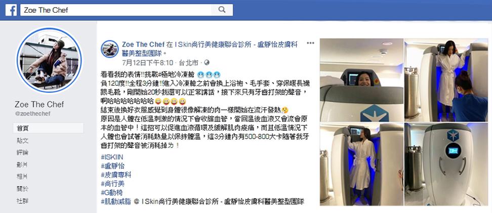 感謝Zoe The Chef分享~極地™冷凍艙,運用極大溫差來激發生理本能,達到血管收縮的目的快速優雅塑身,讓身體宛如重生般的活力!