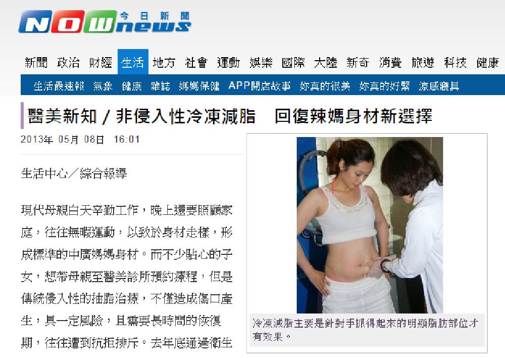 【今日新聞】醫美新知/非侵入性冷凍減脂 回復辣媽身材新選擇