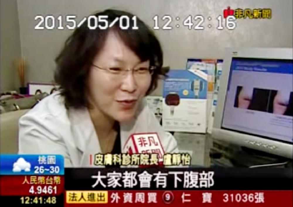 【非凡新聞】盧靜怡院長受訪談冷凍減脂