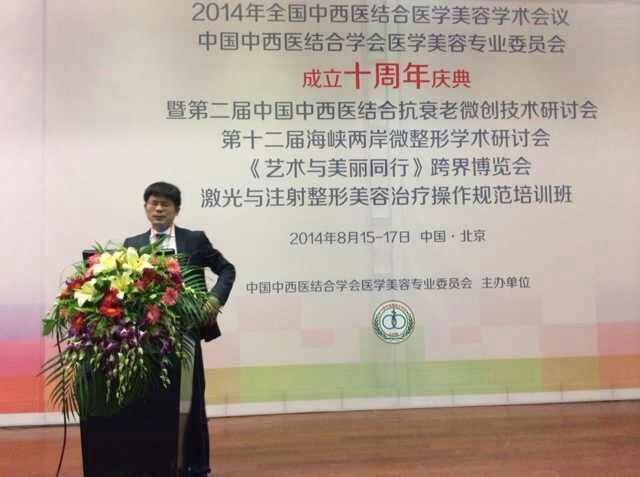 吳武璋醫師出席中國研討會
