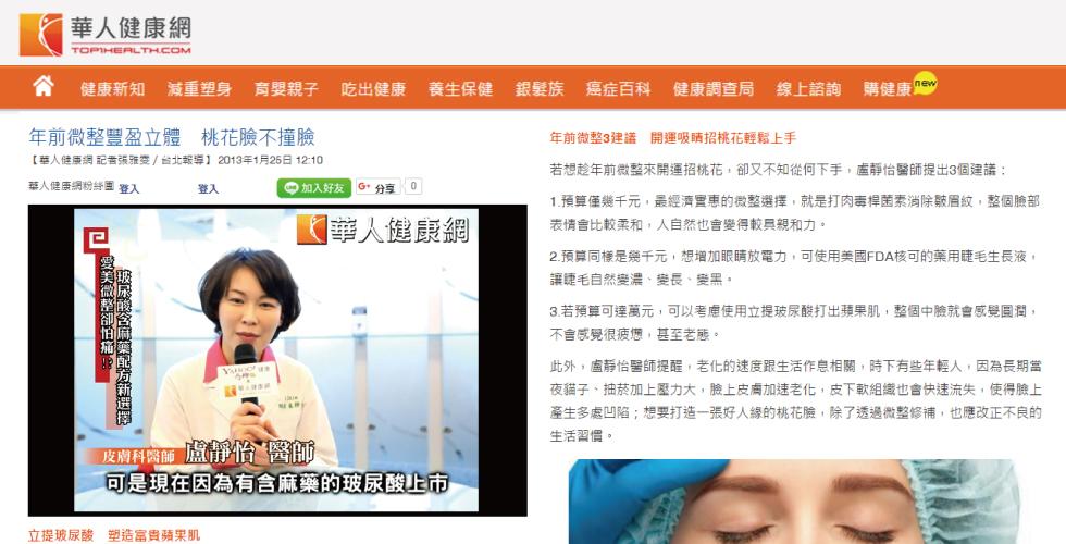 盧靜怡院長受訪《華人健康網》年前微整豐盈立體 桃花臉不撞臉;專業醫師評估十分重要
