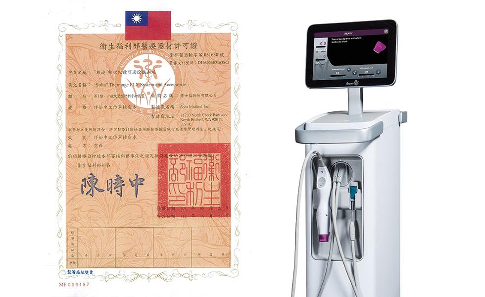 鳳凰電波(Thermage® FLX)已經過美國FDA、台灣衛福部雙重核可認證