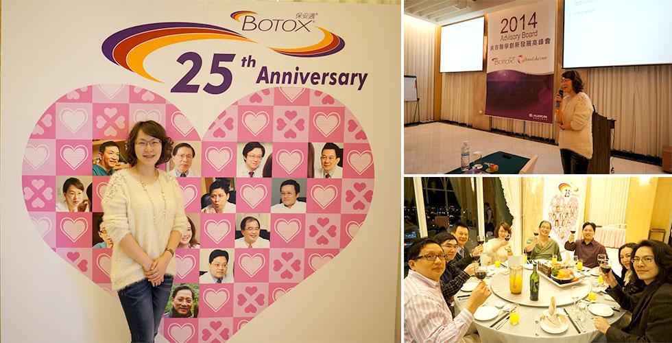 2014年盧靜怡醫師參加BOTOX(除皺瘦臉針廠商)研討會留影