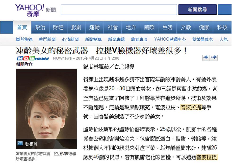 【yahoo新聞】盧靜怡院長受訪談拉提V臉機好壞差很多