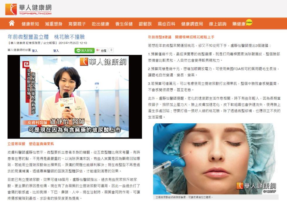 盧靜怡院長受訪《華人健康網》年前微整豐盈立體 桃花臉不撞臉