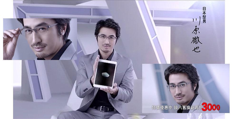 川原徹也2014年代言寶島眼鏡廣告