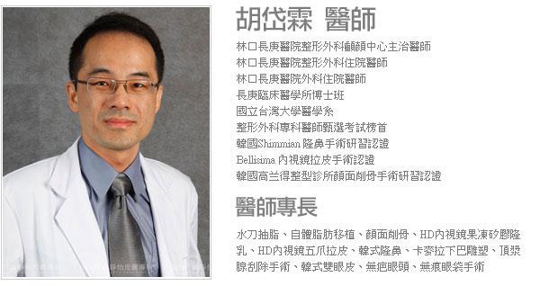 胡岱霖醫師在整形外科擁有相當豐富的經驗