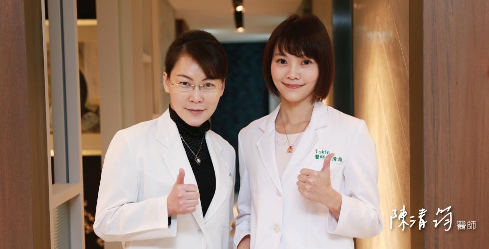 我與盧醫師都希望讓每位來到iSkin診所的賓客,能帶著喜悅而滿足的笑容回家,因為這是我們的責任。