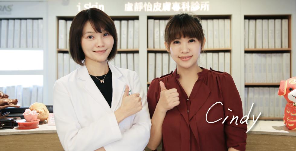 感謝iskin陳清筠醫師的妙手,讓我找回青春啊~偷偷說一下,醫師本身也是定期做音波加電波耶~女人啊~真的要投資啊~