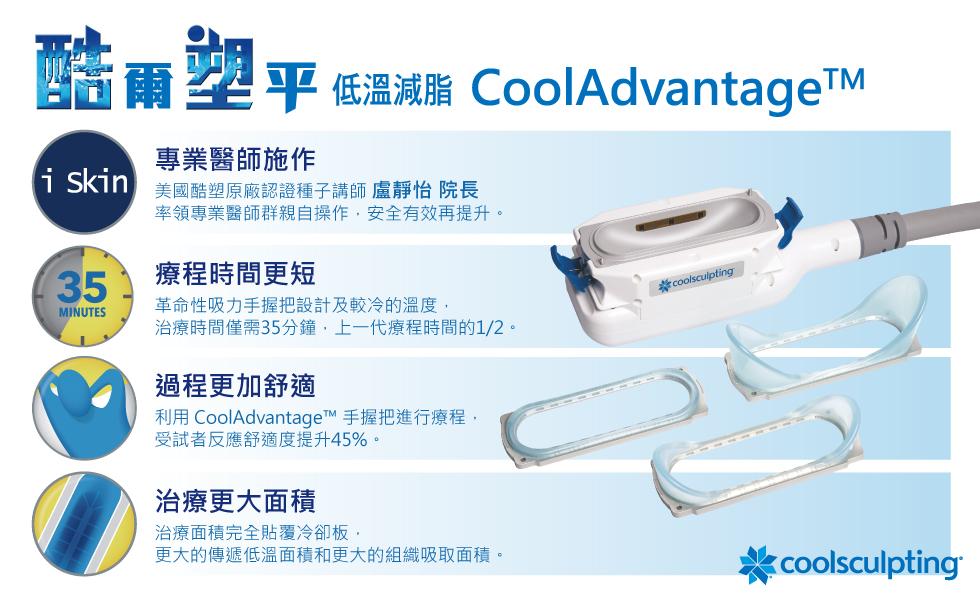 新一代的CoolAdvantage的優點,別忘了選擇任何療程,最重的是醫師的經驗值。
